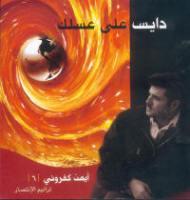 Ayman Kafrouny - Daies ala aslak