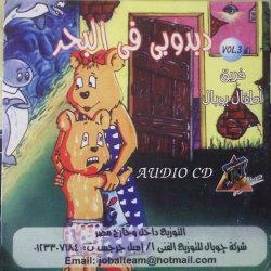 Team Atfal Yobal - Dabdoubi fe elbaher