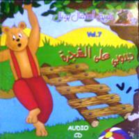Team Atfal Yobal - Dabdobi ala elshajarah