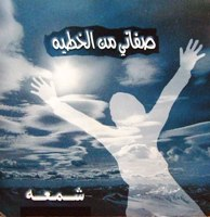 Shamaah - Sfani mn alkhatia