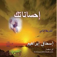 Isaac Ibrahim - Ehsanatak