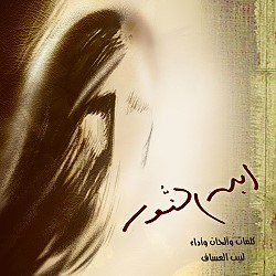 Labib Assaf - Ebn el nour