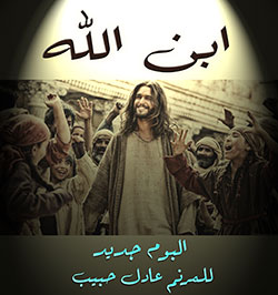Adel Habib - Ebn Allah