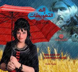 Hoda Fayez - Elah al-taa'widat