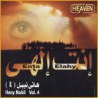 Hany Nabil - Enta elahi