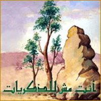 Moheeb Makhlouf - Enta msh lalthekryat