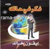 Evon Khaled - Fakir fe halak