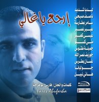 Fares Abu Farha - Irgaa ya ghali
