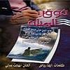 Bahgat Adly - Faouka almiah