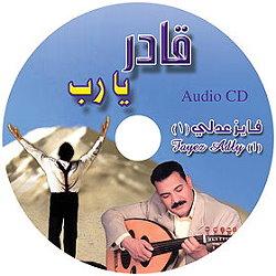 Fayez Adly - Qader Ya Rab