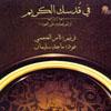 Tamer Al Ajami - Fe kodsika el-kareem