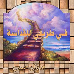 Adel Habib - Fe tareqi lelqadasa