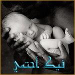 Moheeb Makhlouf - Fek ahtami