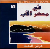 Team Worship - Fe mahdar alrab