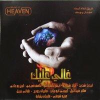 Team Angham Al Samaa - Ghali alaik