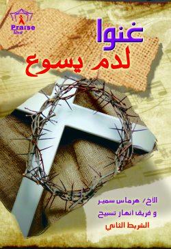 غنوا لدم يسوع