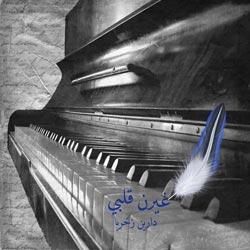 Dareen Zakharia - Ghayeran Qalbi