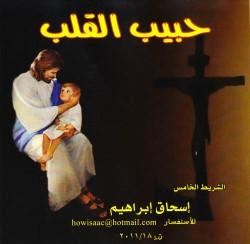 Isaac Ibrahim - Habib El Alb