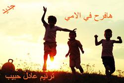 Adel Habib - Hafrah fe aalamy