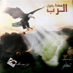 Team Seham Elkalema - Haka-tha yaqool alrab