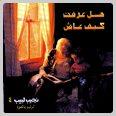 Najeeb Labeeb - Hal arafta kayif