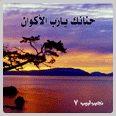 Najeeb Labeeb - Hnanak ya rab alakwan