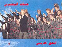 Eshak Karmy - Hotaf almontasreen