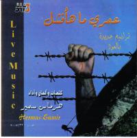 Hermas Samir - aoumri ma hafshal