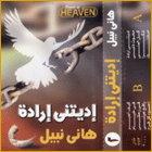 Hany Nabil - Idetni irada