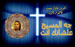 Adel Habib - Jih elmaseeh ala shanak enta