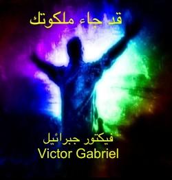Victor Gabriel - Kad Jaa Malakutoka