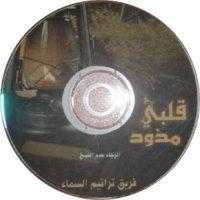 Team Tranem Alsmaa - Qalbi mthwad