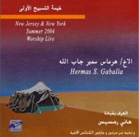 Hermas Samir - Khaimat altasbeeh