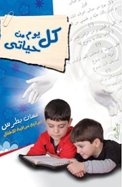 Ghassan Potros - Kol yom fe hayati