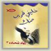 Ziad Shhadi - khalini areb mnak