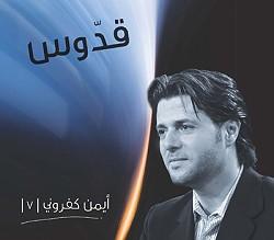 Ayman Kafrouny - Qudus