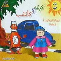 Atfal Wlakin - Krnabah wkatshab