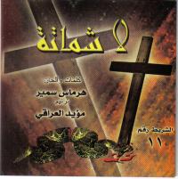 Moaied Al Eraki - La shmatah