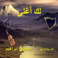 لك اغني