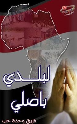 لبلدي بصلي