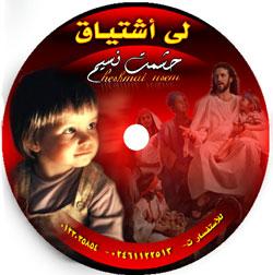 Heshmat Nesim - Lee Ishtiyaq