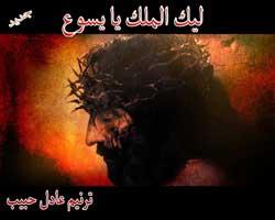 ليك الملك يا يسوع