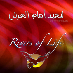 Team Rivers of life - Lena3bod amam al3arsh