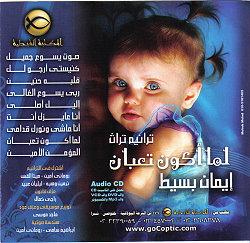 Eman Baseit - Lama akon taaban