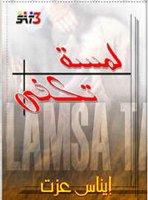 Enas Ezzat - Lamsah takfi