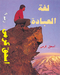 Eshak Karmy - Loghat alaaeibada