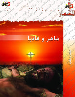 Maher Fayez& Fadia Bazzy - Maa dqat almsmar