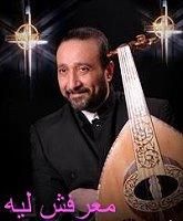 Maher Fayez - Maarfsh leh