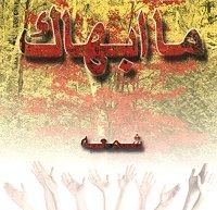 Shamaah - Ma abhak