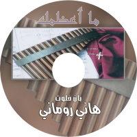 Hani Romani - Ma aathamak (mosiqa)